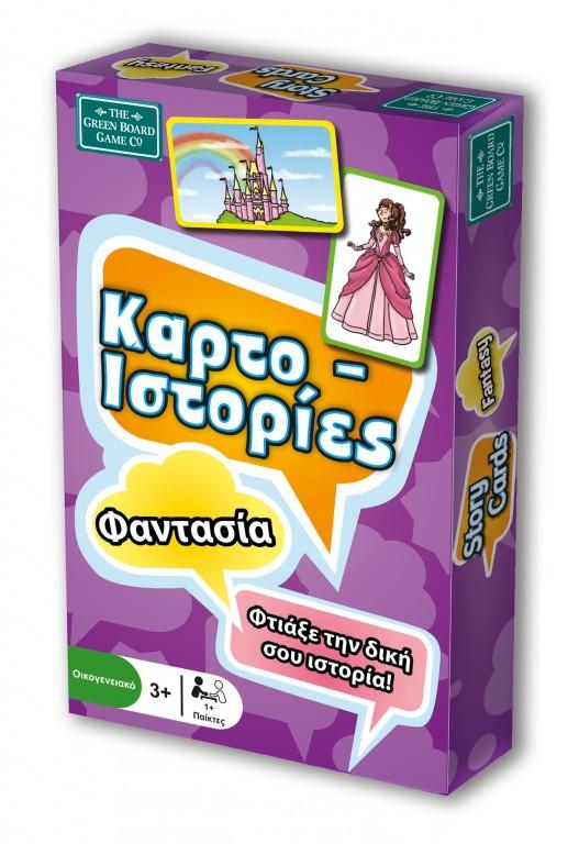 ΚΑΡΤΟ-ΙΣΤΟΡΙΕΣ ΦΑΝΤΑΣΙΑ