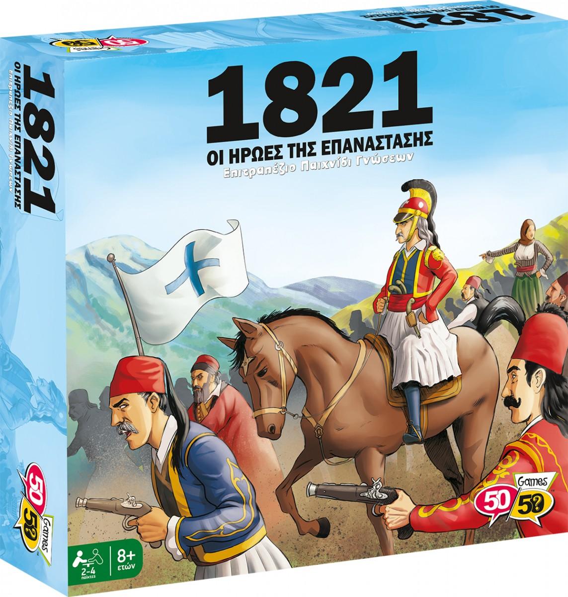 1821 ΟΙ ΗΡΩΕΣ ΤΗΣ ΕΠΑΝΑΣΤΑΣΗΣ ΕΠΙΤΡΑΠΕΖΙΟ ΠΑΙΧΝΙΔΙ