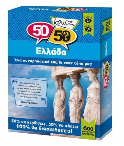 5050 ΚΟΥΙΖ ΕΛΛΑΔΑ ΕΠΙΤΡΑΠΕΖΙΟ ΠΑΙΧΝΙΔΙ