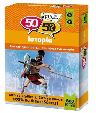 5050 ΚΟΥΙΖ ΙΣΤΟΡΙΑ ΕΠΙΤΡΑΠΕΖΙΟ ΠΑΙΧΝΙΔΙ